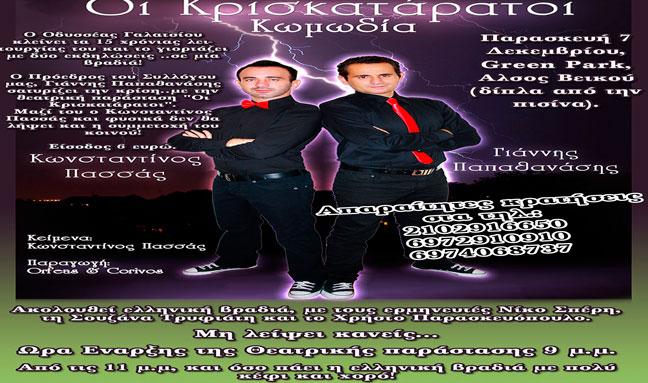 Καλλιτεχνική Βραδιά με Θεατρική Παράσταση & Ελληνική Μουσική