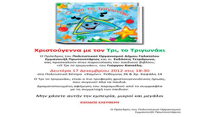 Παρουσίαση του παιδικού βιβλίου «Ο Τρι, το τριγωνάκι»