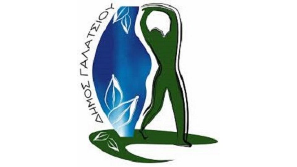 Συνεδρίαση Επιτροπής Ποιότητας Ζωής στο δήμο Γαλατσίου