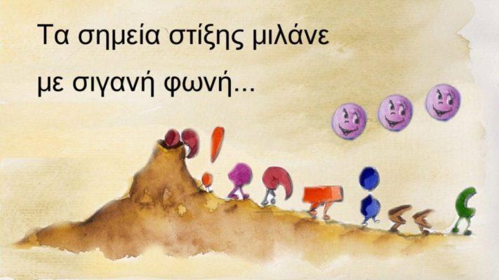 BINTEO-Τα παιδιά μαθαίνουν τα σημεία στίξης τραγουδώντας! Ενα τραγούδι του Πάνου Μουζουράκη