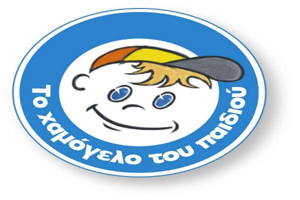 Ο Δήμος Αγίας Παρασκευής και «Το Χαμόγελο του Παιδιού» μαζί για τα.. παιδιά
