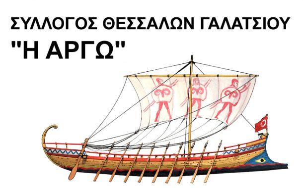thessaloi-galatsioy