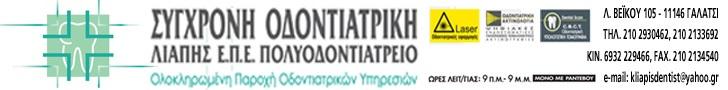 ΟΔΟΝΤΙΑΤΡΕΙΟ ΛΙΑΠΗΣ