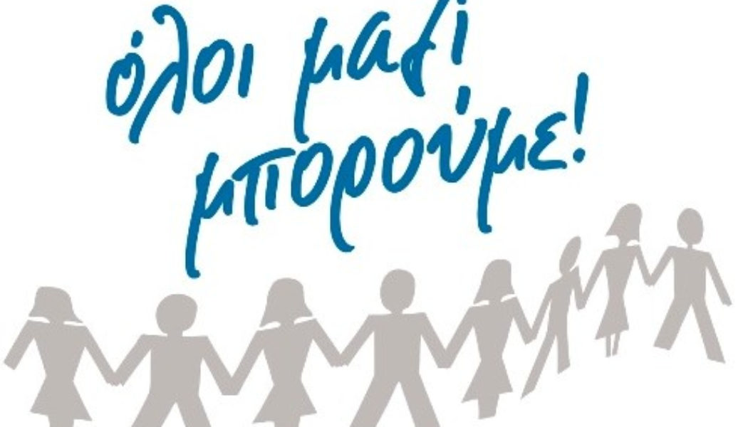 Ο Δήμος Ελευσίνας συμμετέχει στη δράση του «Όλοι μαζί μπορούμε»