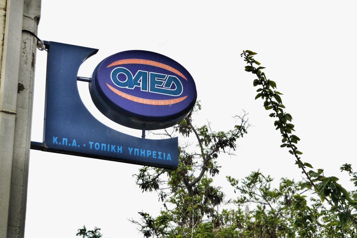 Ξεκίνησε υποβολή αιτήσεων για το ειδικό εποχικό βοήθημα του ΟΑΕΔ έτους 2021