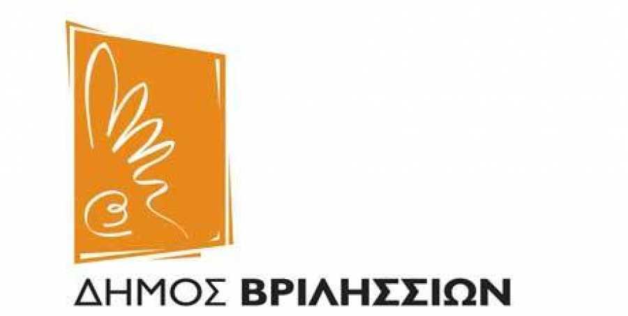 Ο Δήμος Βριλησσίων αντιδρά στην ενέργεια του Δημοσίου να διεκδικεί άδικα την περιουσία των πολιτών