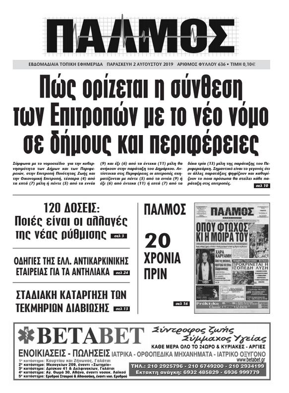 Παλμός Εφημερίδα, Νέο Τεύχος, Εξώφυλλο 2-8-2019