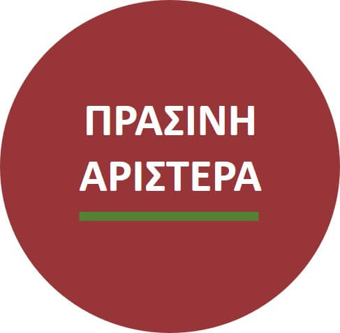 Πράσινη Αριστερά : Δικαίωμα ψήφου στον απόδημο Ελληνισμό