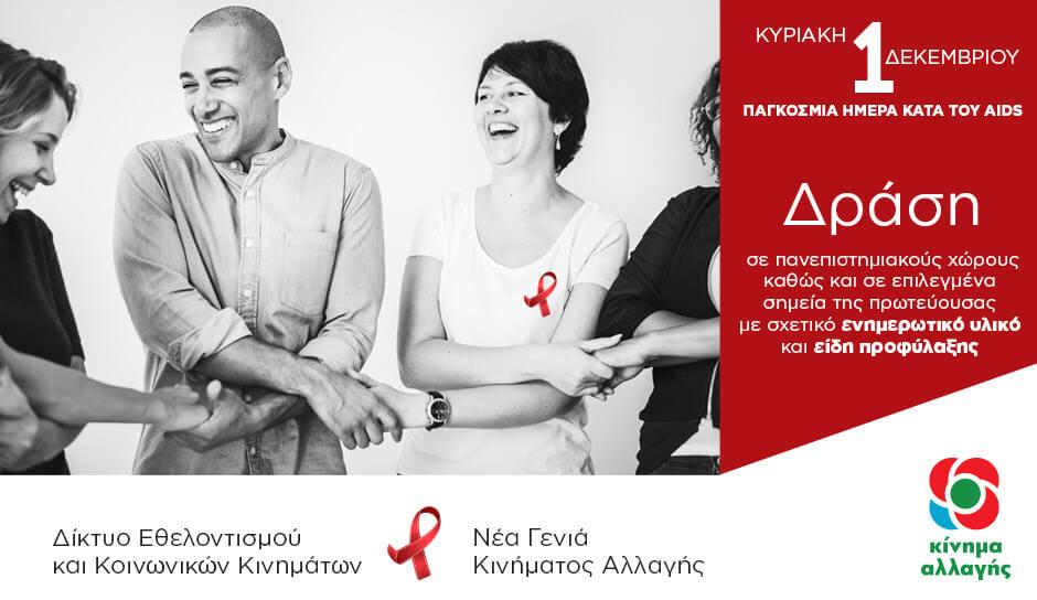 Δράση του Δικτύου Εθελοντισμού και Κοινωνικών Κινημάτων  του Κινήματος Αλλαγής για την 1η Δεκεμβρίου  Παγκόσμια Ημέρα κατά του AIDS.