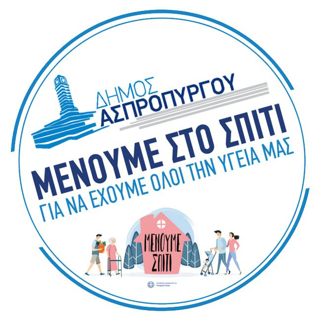 Δήμος Ασπροπύργου : Σύγχρονος εξοπλισμός για την Καθαριότητα του Δήμου