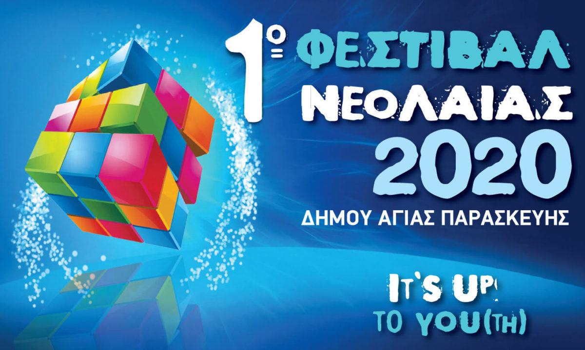 Τέλος Σεπτέμβρη το 1ο Φεστιβάλ Νεολαίας 2020 του Δήμου Αγίας Παρασκευής