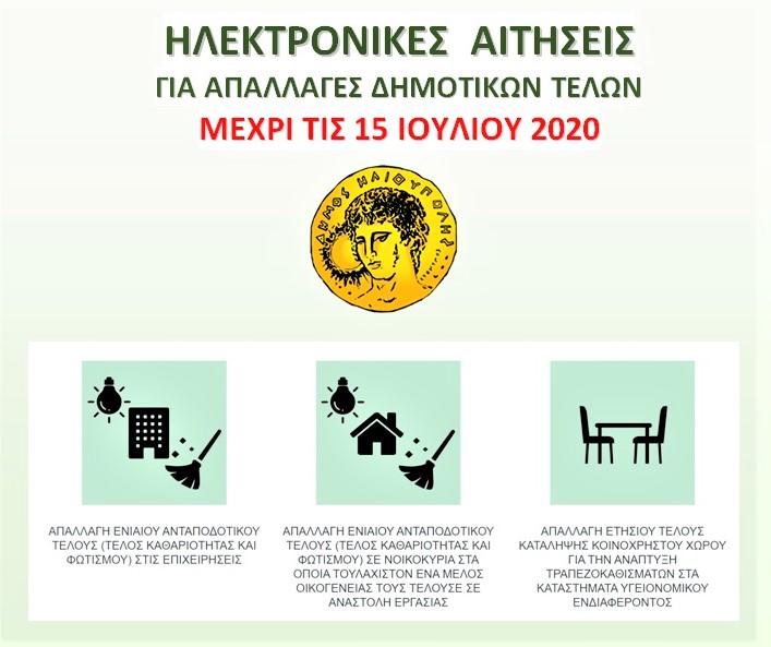 Δήμος Ηλιούπολης: Ηλεκτρονικά οι αιτήσεις για απαλλαγές νοικοκυριών και επαγγελματιών