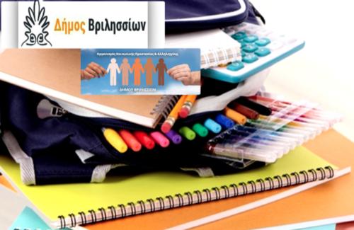 Ο Δήμος Βριλησσίων συγκεντρώνει σχολικά είδη για τα παιδιά των ωφελούμενων του Κοινωνικού Παντοπωλείου