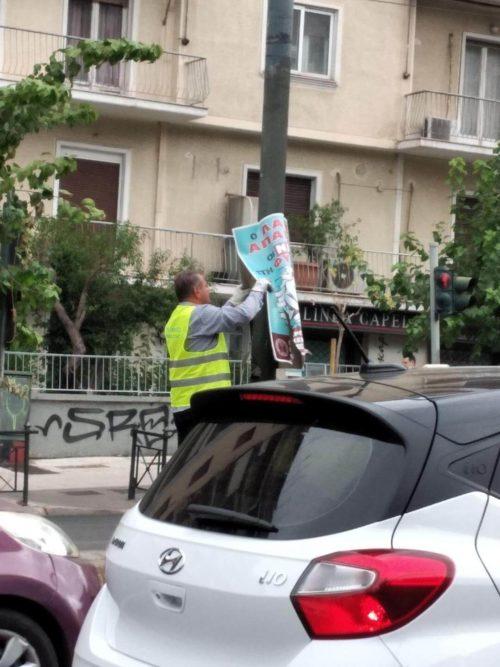 Συνεργεία της Περιφέρειας Αττικής απομάκρυναν παράνομα αναρτημένες αφίσες, από  δρόμους της Αθήνας