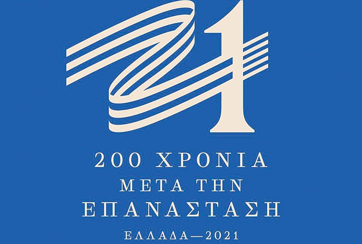 1821-2021: Τότε και σήμερα, γράφει ο Νέστορας Χατζούδης