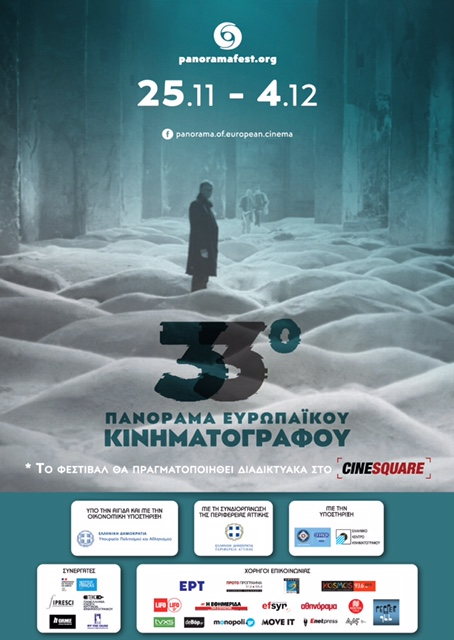 33ο Πανόραμα Ευρωπαϊκού Κινηματογράφου εώς τις 4 Δεκεμβρίου