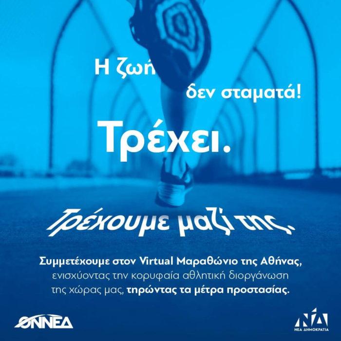 Νέα Δημοκρατία : Συμμετέχουμε στον virtual Μαραθώνιο της Αθήνας.