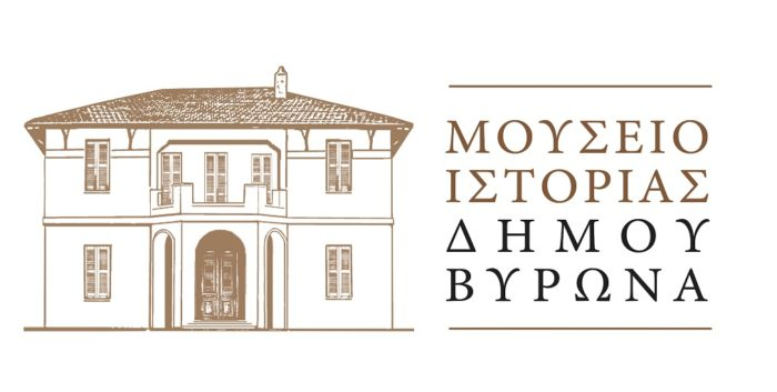 Διαδικτυακό Σεμινάριο Τοπικής Ιστορίας με πρακτική εφαρμογή, από το Μουσείο Ιστορίας Δήμου Βύρωνα 18-27 Νοεμβρίου 2020