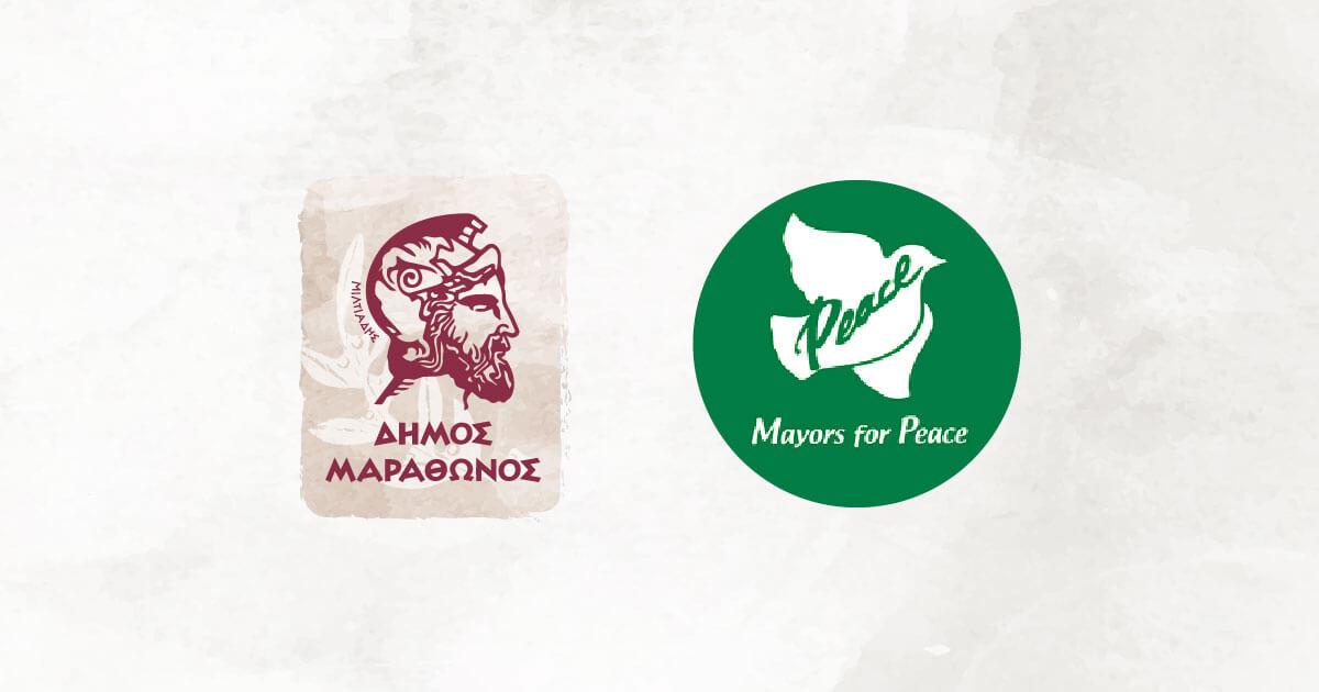 """Παιδικός Διαγωνισμός Ζωγραφικής """"Ειρηνικές Πόλεις"""" 2020 """"Mayors for Peace"""" (Δήμαρχοι για την Ειρήνη)"""