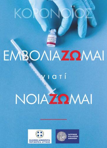 Περιφέρεια Αττικής : «ΕμβολιάΖΩμαι Γιατί ΝοιάΖΩμαι»