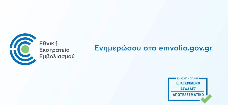 emvolio.gov.gr: όλες οι πληροφορίες για τον εμβολιασμό κατά του κορωνοϊού