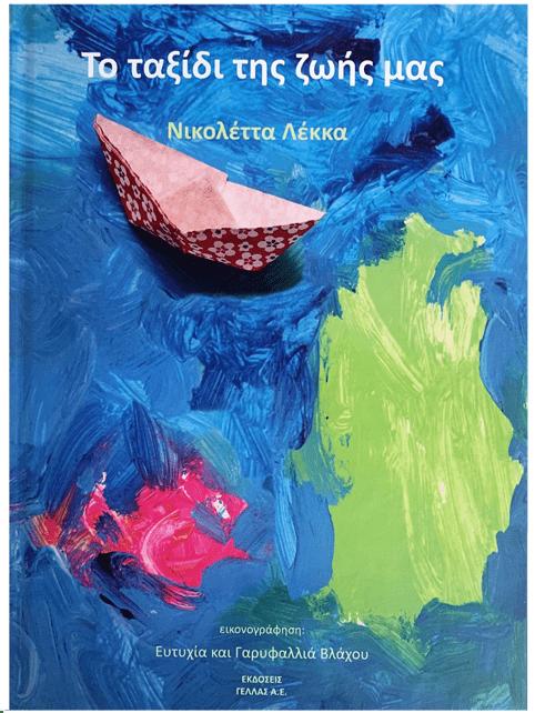«Το ταξίδι της ζωής μας», το νέο παιδικό βιβλίο της Νικολέττας Λέκκα