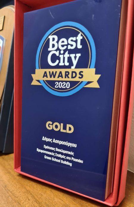 Χρυσό Βραβείο για το Δήμο Ασπροπύργου  στα Best City Awards 2020