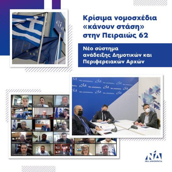 Τηλεδιάσκεψη της Νέας Δημοκρατίας για τον νέο εκλογικό νόμο στην Αυτοδιοίκηση