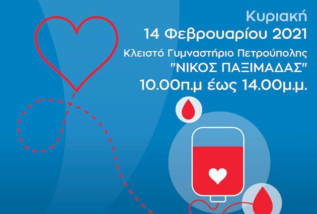 Εθελοντική αιμοδοσία στις 14 Φεβρουαρίου για τις ανάγκες του Νοσοκομείου Παίδων «Η Αγία Σοφία»