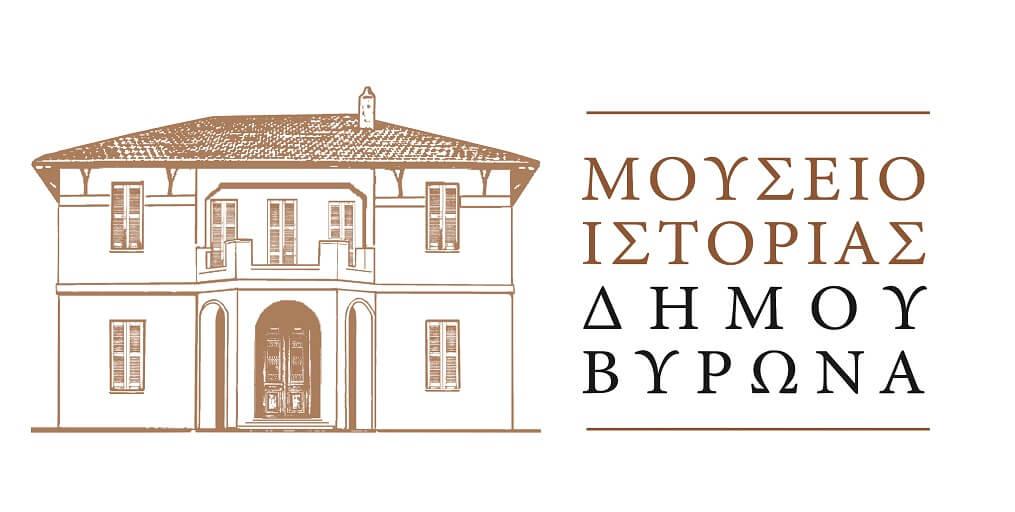 Μουσείο Ιστορίας Δήμου Βύρωνα