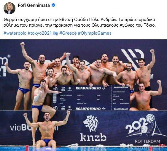 Φώφη Γεννηματά : Θερμά συγχαρητήρια στην Εθνική Ομάδα Πόλο Ανδρών