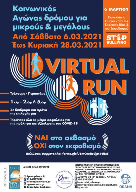 Κοινωνικός Αγώνας Δρόμου – VirtualRun στον Δήμο Αγίας Βαρβάρας