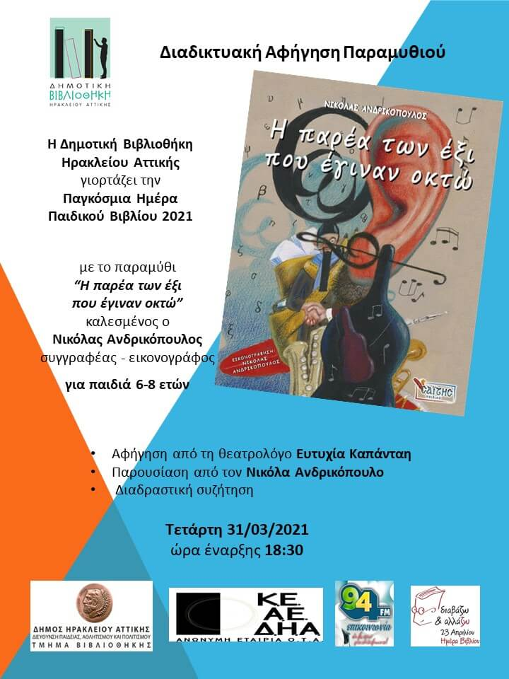 Online αφήγηση παραμυθιού για την Παγκόσμια Ημέρα Παιδικού Βιβλίου στον Δήμο Ηρακλείου