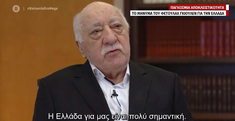 Αποκλειστικά στην «Κοινωνία Ώρα Mega»: Φετουλάχ Γκιουλέν: Το μήνυμα του ορκισμένου εχθρού του Ερντογάν στην Ελλάδα