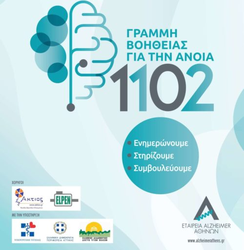 Ο Δήμος Ασπροπύργου στηρίζει τη  Γραμμή Βοήθειας για την Άνοια 1102