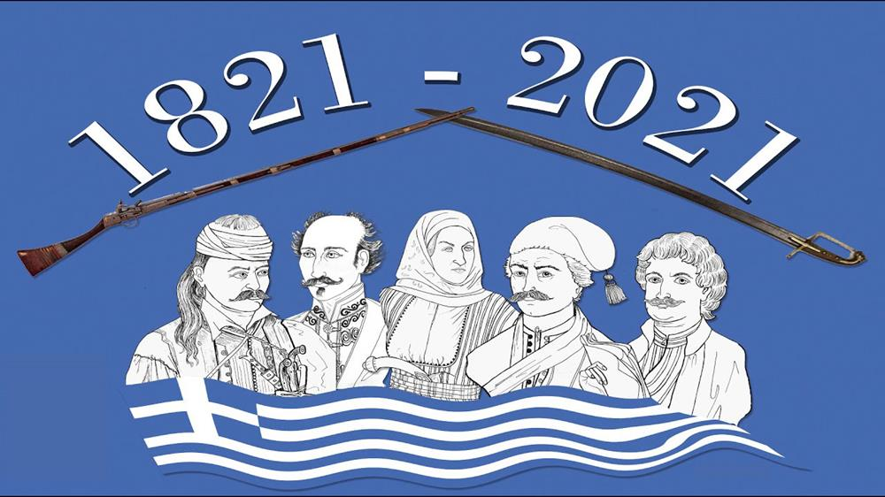 Δήμος Διονύσου: 1821- 2021 : 200 Χρόνια Ελεύθερη Ελλάδα !