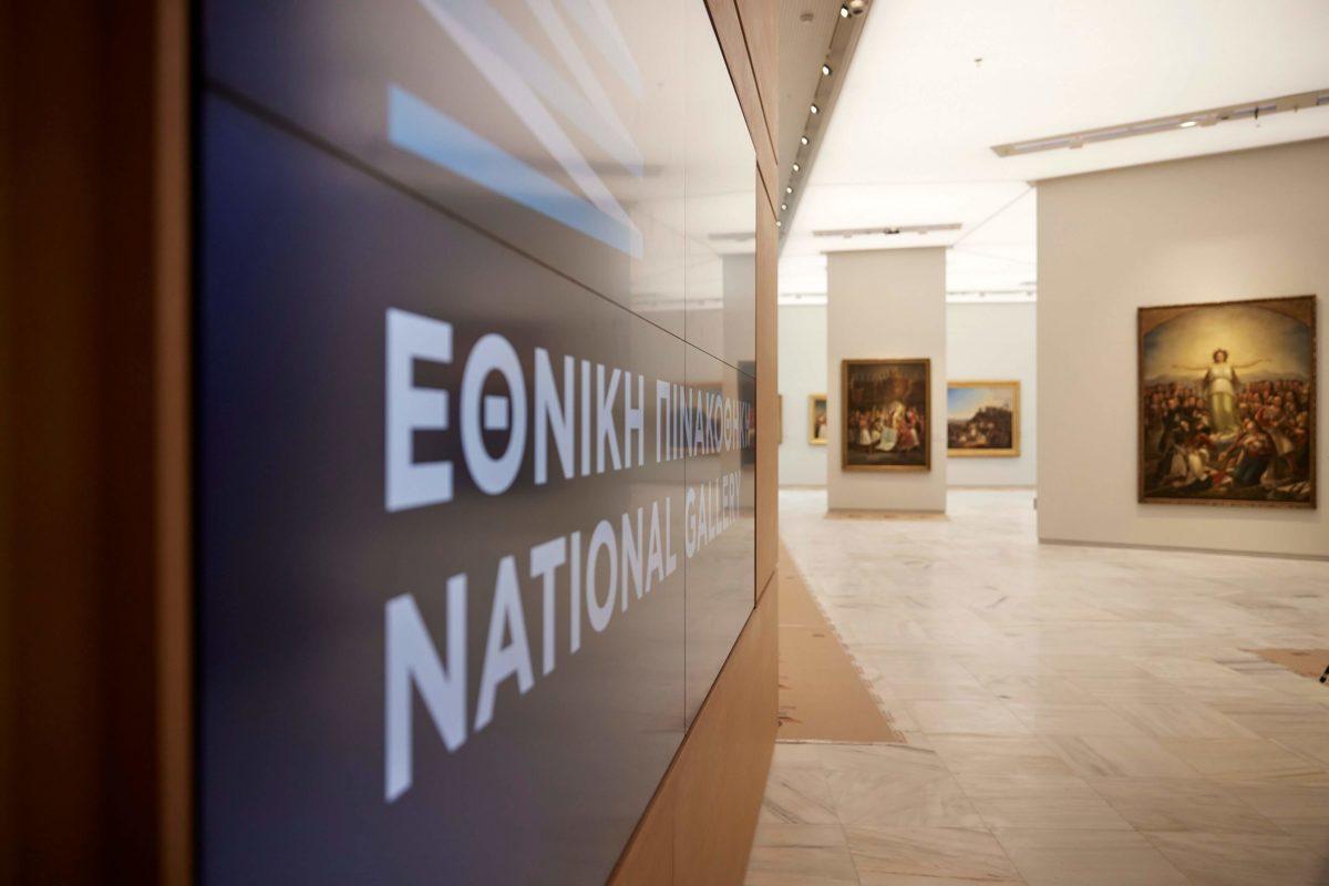 Ολοκληρώθηκαν οι εργασίες ανακατασκευής της Εθνικής Πινακοθήκης