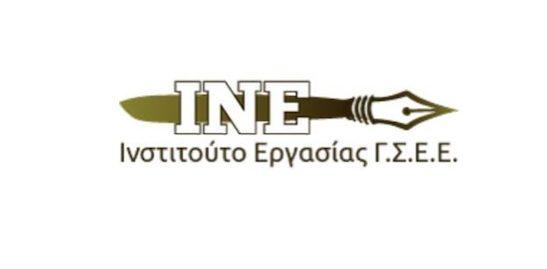 ΙΝΕ ΓΣΕΕ: Παρουσίαση της μελέτης «Η Ελλάδα 10 χρόνια μετά»