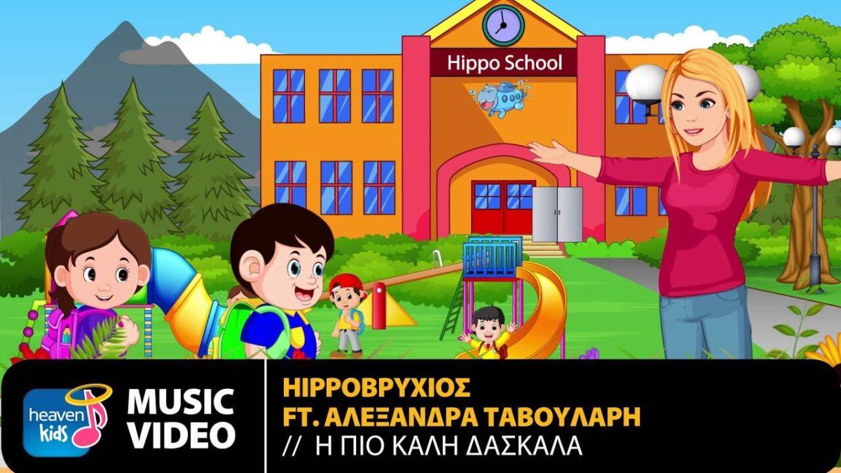 """""""Η πιο καλή δασκάλα"""" μας τραγουδάει η ηθοποιός Αλεξάνδρα Ταβουλαρη"""