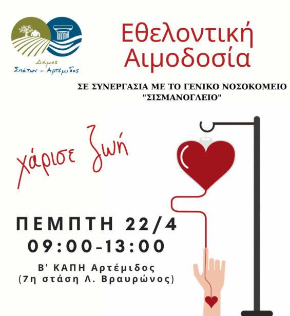 Δήμος Σπάτων-Αρτέμιδος: Εθελοντική αιμοδοσία την Πέμπτη 22 Απριλίου