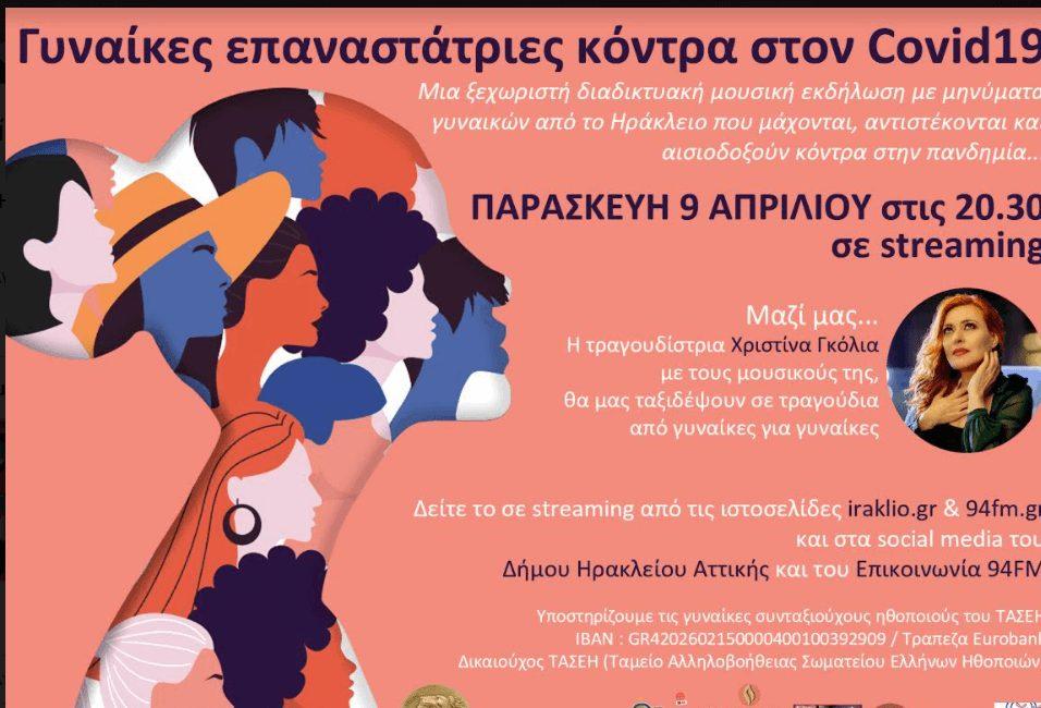 Δήμος Ηρακλείου: Γυναίκες κόντρα στην πανδημία