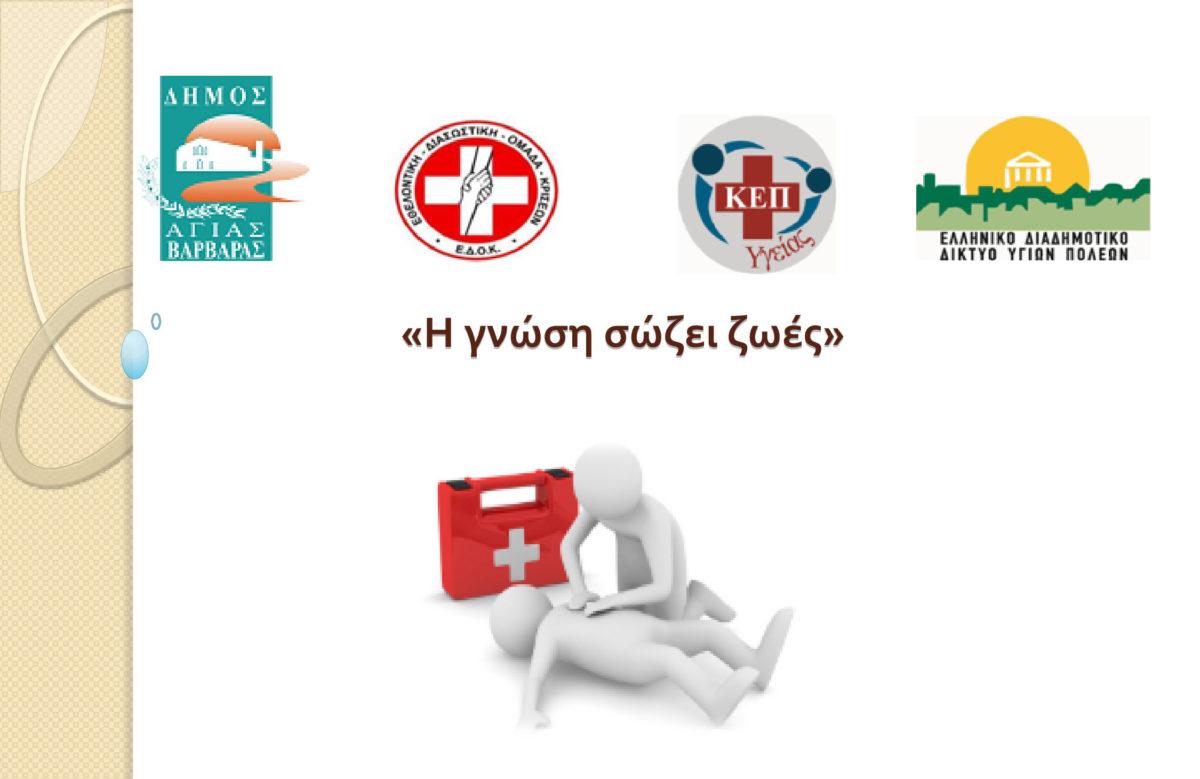 Εκπαιδευτικό διαδικτυακό σεμινάριο Α΄ Βοηθειών – ΚΑΡΠΑ την Κυριακή 11 Απριλίου