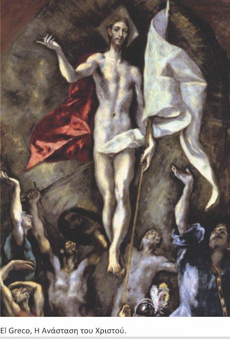Την Ανάσταση, πάντα θα την περιμένουμε, του Γιώργου Πένταρη