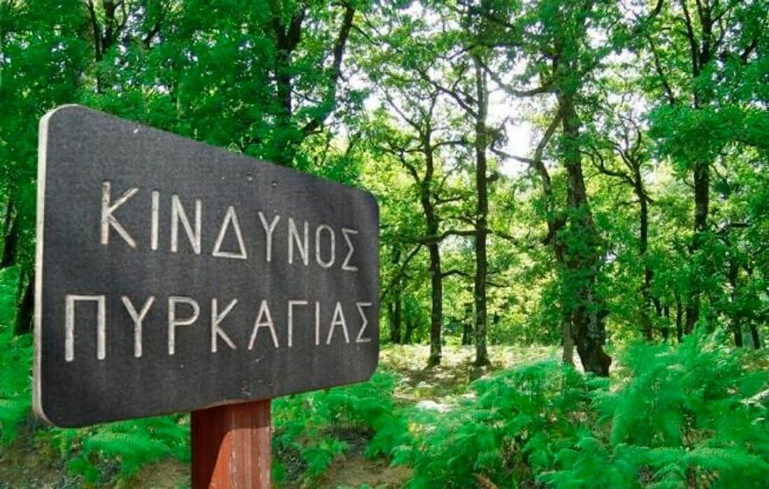 Δήμος Ελευσίνας : Έναρξη αντιπυρικής περιόδου: μέτρα, και υποχρεώσεις για την προφύλαξη όλων μας