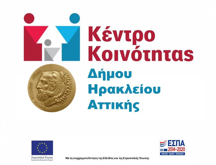Δήμος Ηρακλείου Αττικής: Νέος χώρος και τηλέφωνο για το Κέντρο Κοινότητας