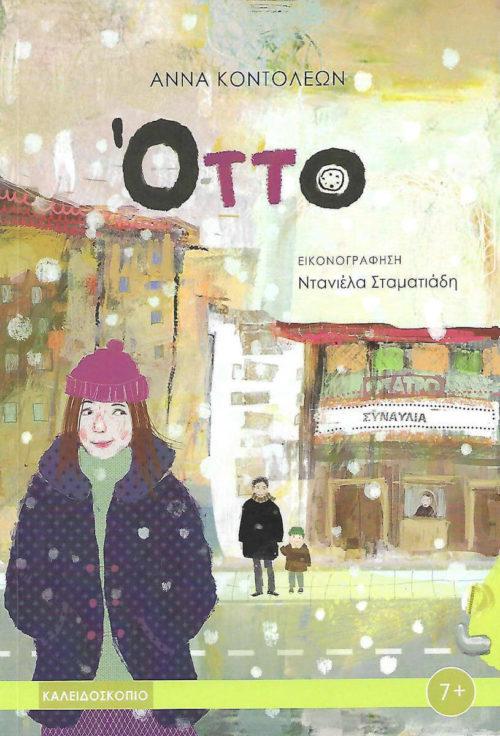 «Όττο» της Άννας Κοντολέων, διαδικτυακή αφήγηση παραμυθιού για τα παιδιά του Δήμου Ηρακλείου Αττικής