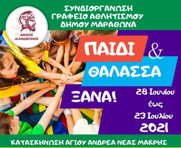 «Παιδί και θάλασσα 2021»: Πρόγραμμα και επιπρόσθετες πληροφορίες για το Summer Camp του Δήμου Μαραθώνος