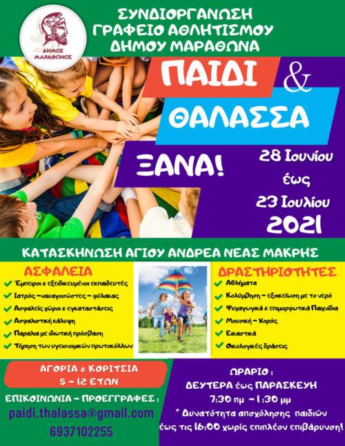 Ημερήσιο Εκπαιδευτικό – Αθλητικό & Ψυχαγωγικό CAMP «Παιδί & Θάλασσα 2021»: Ξεκινούν οι αιτήσεις εγγραφών για παιδιά 5-12 ετών