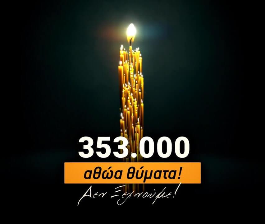 OPEN : «353.000 αθώα θύματα! Δεν ξεχνούμε!» μια εκπομπή αφιερωμένη στα θύματα της Γενοκτονίας των Ελλήνων του Πόντου