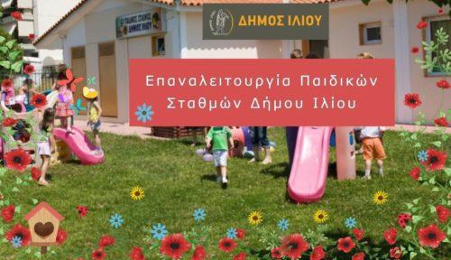 Με αυστηρή τήρηση των μέτρων η επαναλειτουργία των παιδικών σταθμών Δήμου Ιλίου